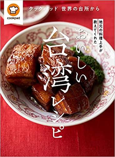 台湾レシピ画像